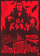 Dracula - Japanese Re-release movie poster (xs thumbnail)
