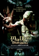 El laberinto del fauno - South Korean Movie Poster (xs thumbnail)