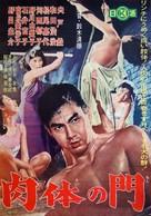 Nikutai no mon - Japanese Movie Poster (xs thumbnail)