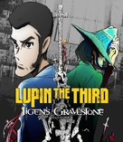 Lupin the IIIrd: Jigen Daisuke no Bohyo - Movie Cover (xs thumbnail)