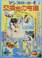 The Young Like It Hot - Japanese Movie Poster (xs thumbnail)