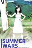 Samâwôzu - Movie Poster (xs thumbnail)