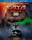 Kong: Skull Island - Japanese Movie Cover (xs thumbnail)