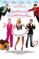 Ukroshchenie stroptivykh - Ukrainian Movie Poster (xs thumbnail)