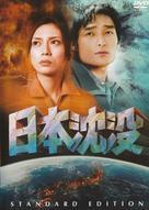 Nihon chinbotsu - Japanese Movie Cover (xs thumbnail)