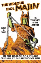Daimajin - Movie Poster (xs thumbnail)