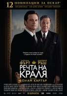 The King's Speech - Bulgarian Movie Poster (xs thumbnail)