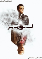 Looper - Iranian Movie Poster (xs thumbnail)