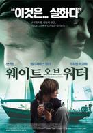 The Weight of Water - South Korean Movie Poster (xs thumbnail)