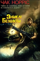 Missing in Action - Ukrainian Movie Cover (xs thumbnail)