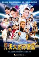 """""""Chai tin dai sing suen ng hung"""" - Chinese Movie Poster (xs thumbnail)"""