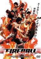 Fireball - Japanese Movie Cover (xs thumbnail)