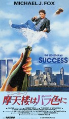 The Secret of My Succe$s - Japanese VHS cover (xs thumbnail)