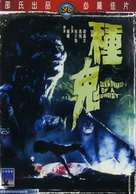 Zhong gui - Hong Kong Movie Cover (xs thumbnail)