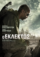 The Book of Eli - Greek Movie Poster (xs thumbnail)