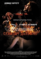 The Devil's Violinist - Russian Movie Poster (xs thumbnail)