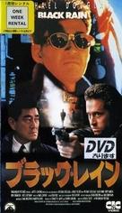 Black Rain - Japanese VHS movie cover (xs thumbnail)