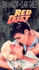 Red Dust - VHS cover (xs thumbnail)