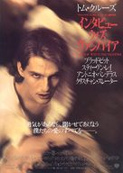Interview With The Vampire - Japanese Movie Poster (xs thumbnail)
