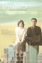 Flandersui gae - South Korean Movie Poster (xs thumbnail)