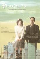 Flandersui gae - South Korean Movie Poster (xs thumbnail)