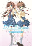 """D.C. II: Da Capo II"" - Japanese Movie Poster (xs thumbnail)"