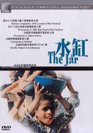 Khomreh - Hong Kong Movie Cover (xs thumbnail)
