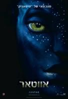 Avatar - Israeli Movie Poster (xs thumbnail)