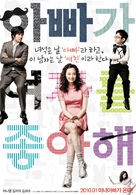 A-bba-ga yeo-ja-deul jong-a-hae - South Korean Teaser poster (xs thumbnail)