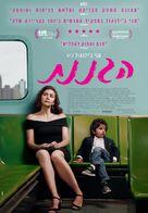 The Kindergarten Teacher - Israeli Movie Poster (xs thumbnail)