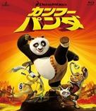 Kung Fu Panda - Japanese Blu-Ray cover (xs thumbnail)