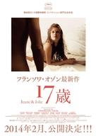 Jeune & jolie - Japanese Movie Poster (xs thumbnail)