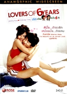 6 nyeon-jjae yeonae-jung - Thai Movie Cover (xs thumbnail)