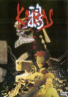 Karas: The Prophecy - Japanese Movie Cover (xs thumbnail)