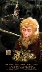 """Xi you ji"" - Chinese Movie Poster (xs thumbnail)"