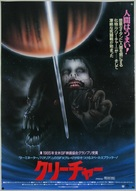 Creature - Japanese Movie Poster (xs thumbnail)