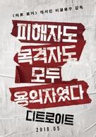 Detroit - South Korean Movie Poster (xs thumbnail)
