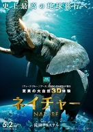 Enchanted Kingdom 3D - Japanese Movie Poster (xs thumbnail)