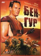 Ben-Hur - Russian DVD movie cover (xs thumbnail)