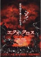 XX (ekusu kurosu): makyô densetsu - Japanese Movie Cover (xs thumbnail)