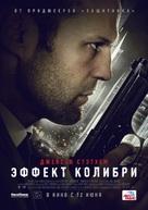 Hummingbird - Russian Movie Poster (xs thumbnail)