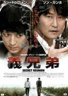 The Secret Reunion - Japanese Movie Poster (xs thumbnail)