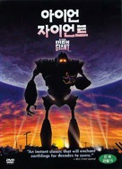 The Iron Giant - South Korean Movie Cover (xs thumbnail)