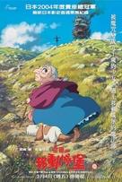 Hauru no ugoku shiro - Chinese poster (xs thumbnail)