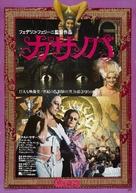 Il Casanova di Federico Fellini - Japanese Movie Poster (xs thumbnail)