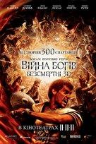 Immortals - Ukrainian Movie Poster (xs thumbnail)