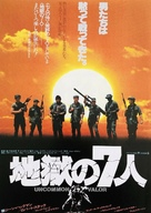 Uncommon Valor - Japanese Movie Poster (xs thumbnail)