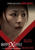 Yogisha X no kenshin - South Korean Movie Poster (xs thumbnail)