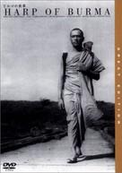Biruma no tategoto - Japanese DVD cover (xs thumbnail)