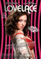 Lovelace - Japanese Movie Poster (xs thumbnail)